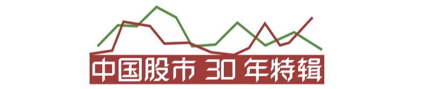 """30年3次""""大牛市""""的背后——改革是中国股市最大能量"""