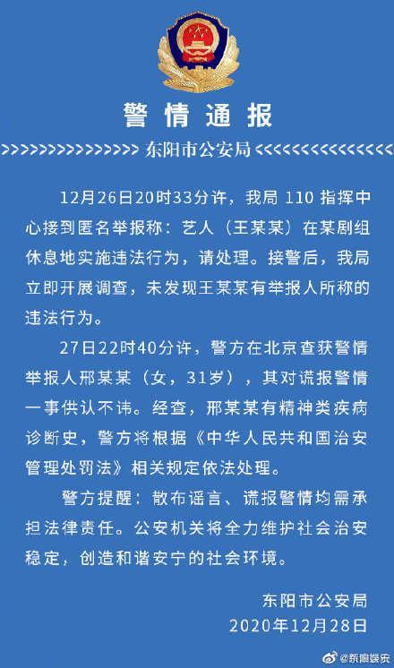 """深夜有人报警知名艺人王一博""""违法""""?东阳警方今天凌晨回应上热搜插图"""