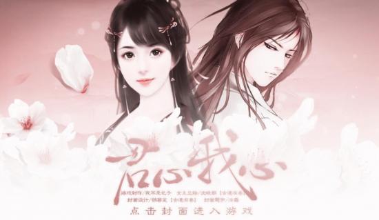 """2020成国产乙女游戏""""元年"""",大厂们的神仙打架?插图2"""