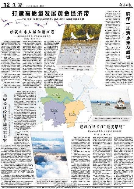 江西省推动长三角城市群高质量发展