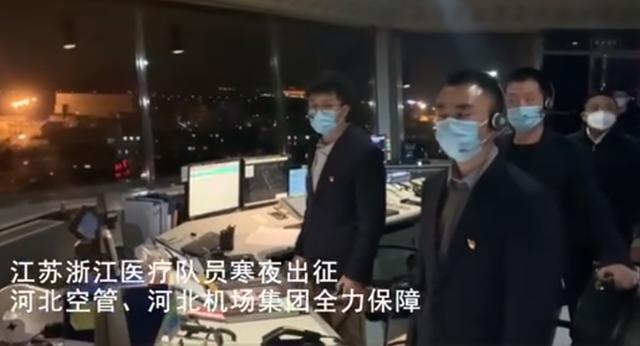 """""""没有燕赵儿女过不去的坎"""",石家庄机场塔台对话太暖心了 全球新闻风头榜 第3张"""