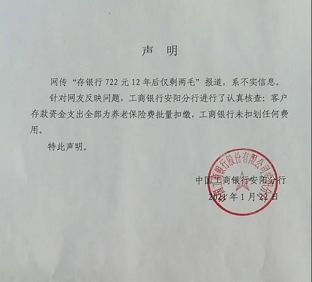 """避谣!工商银行称""""存722元十二年仅存两毛""""系不实信息内容"""