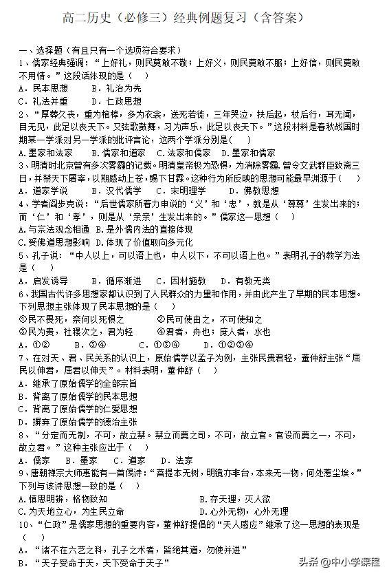 高二历史(必修三)经典例题复习(含答案)