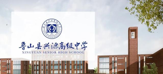 鲁山县兴源高级中学2020年招生简章插图1
