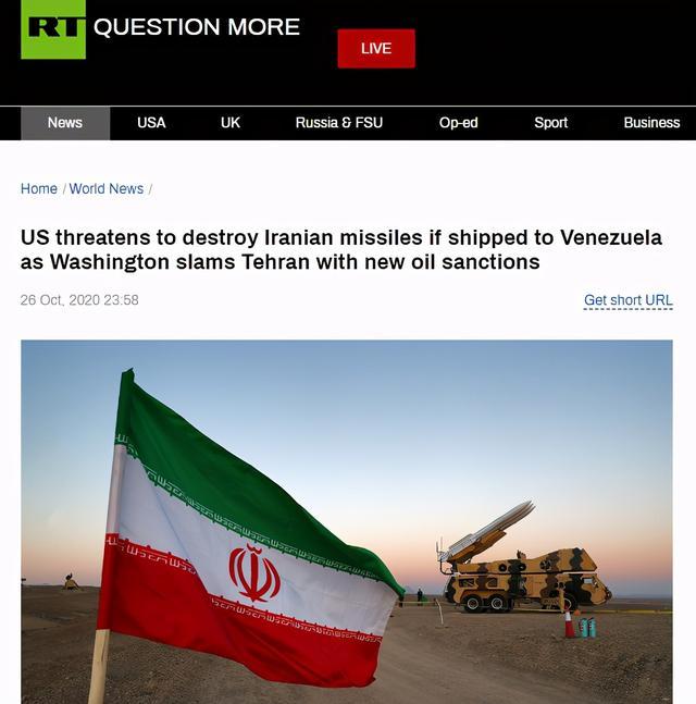 美国警告伊朗不要向委内瑞拉运送导弹:送去就将其摧毁