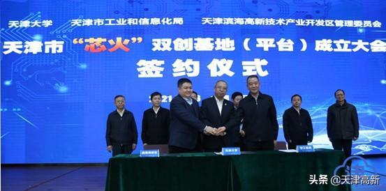 """天津""""芯火""""创业创新产业基地(服务平台)创立交流会在滨海高新"""