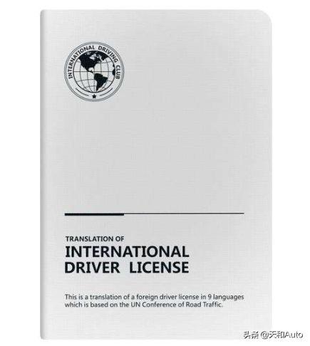 汽车百科冷知识:国际驾照\u0026中国驾照适用范围-全解析插图(4)