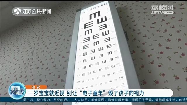 一岁宝宝近视100度 眼科医生:两岁前不能接触电子产品www.smxdc.net