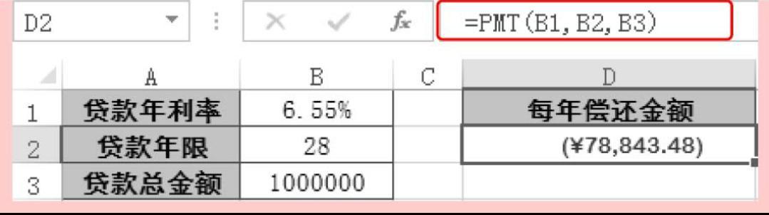 财会人掌握这7个Excel函数公式,轻松搞定本金利息计算