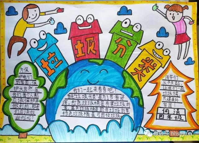 【垃圾分类】黄合少镇第一中心校垃圾分类主题小报优秀作品展  第1张