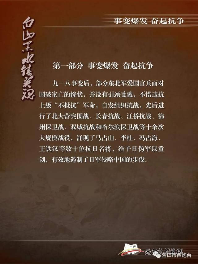 白山黑水铸英魂 ——东北军民14年抗战史实展-第1张