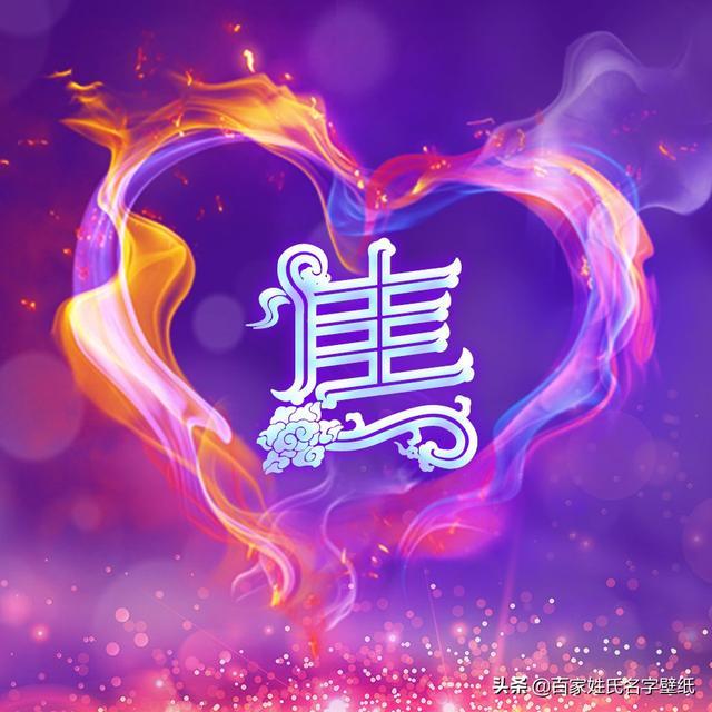 微信群头像,姓氏头像,爱情的味道-微信群群发布-iqzg.com