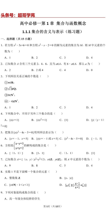 高中数学必修一1.1.1集合的含义与表示(练习题)