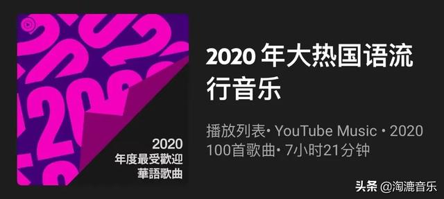 YouTube数据:2020年热门华语流行音乐,他3首上榜?插图