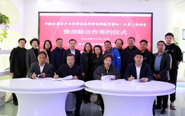 全国青少年科学素养研学实践教育(太原)营地座谈会在京举行