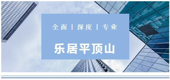 平顶山市房产事务中央公布9月商品房和二手房买卖数据_平顶山生活网插图