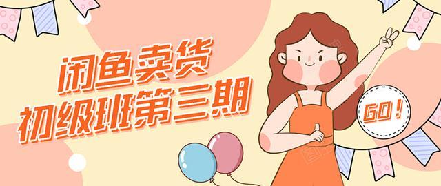强子日志闲鱼卖货初级班第三期:新手0基础学习闲鱼卖货赚钱,月入过万!