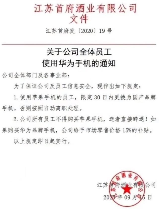 江苏一公司要求员工改用国产手机,买苹果iPhone直接辞退【www.smxdc.net】