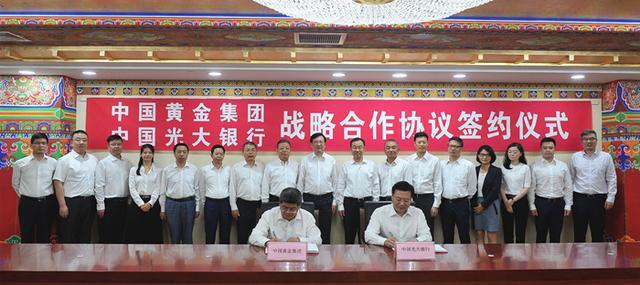 中国黄金与光大银行签署战略合作协议-今日股票_股票分析_股票吧