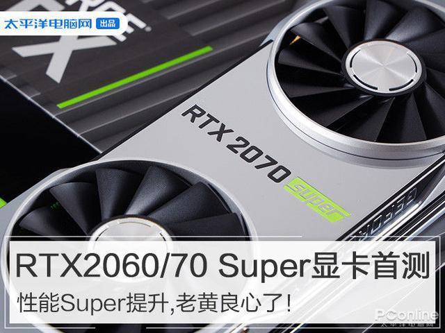 影馳7850,RTX2060/70 Super顯卡首測:性能Super提升,良心了