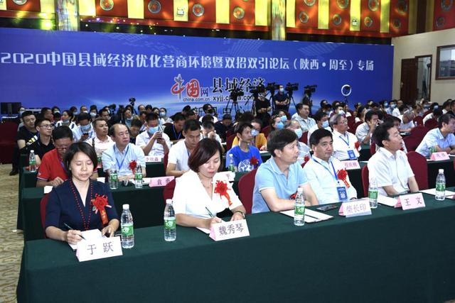 2020中国县域经济优化营商环境暨双招双引论坛在京举行