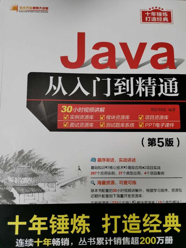 终于有人把Java入门知识点的电子版整理出来了,让人茅塞顿开插图