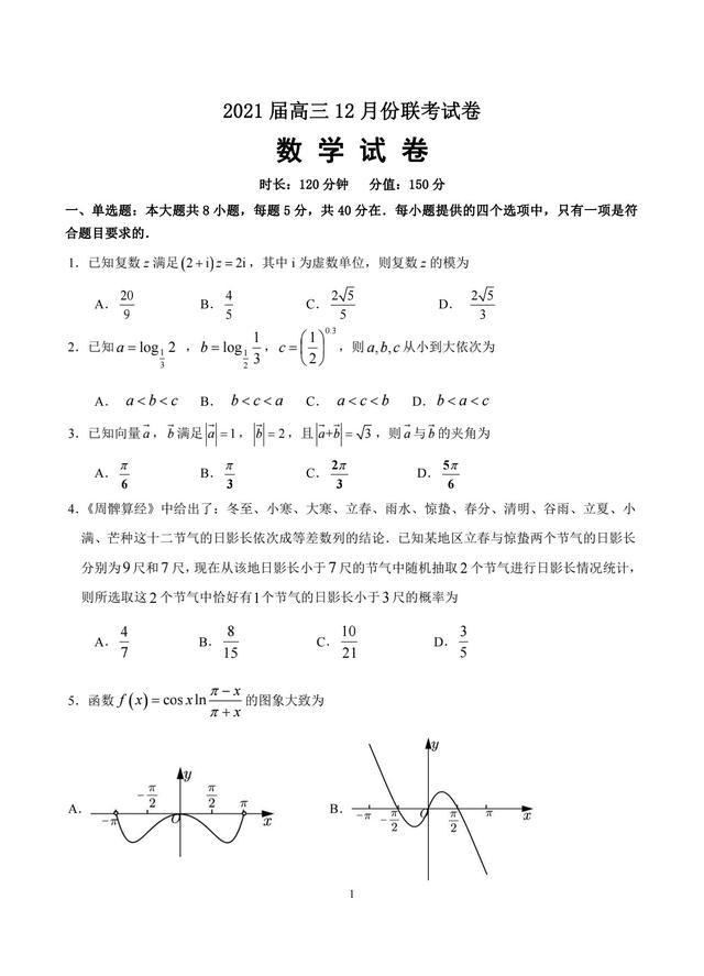江苏省如皋,如东,丹阳中学联考卷(新高考)22压轴题椭圆与圆
