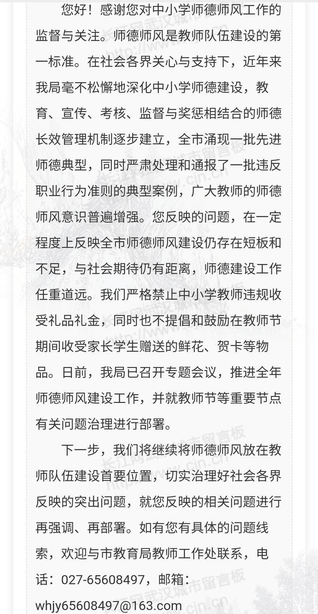 """教师节到底能不能送""""花""""?教育局的官方回复来了【www.smxdc.net】"""