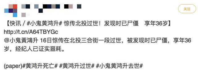 突发!知名男星黄鸿升去世,年仅36岁,曾与罗志祥一起主持【www.smxdc.net】