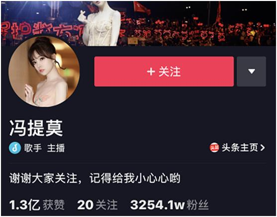 冯提莫抖音粉丝破三千万,周榜多次居榜首,大概率签约抖音