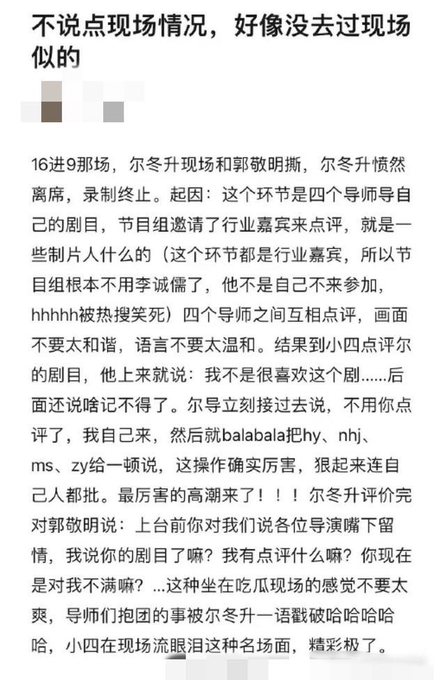 网曝《演员请就位》尔冬升罢录!怼郭敬明出尔反尔,对方当场落泪 全球新闻风头榜 第3张