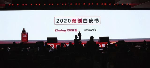 《2020双创白皮书》发布:河南省市场主体位居中部第一位