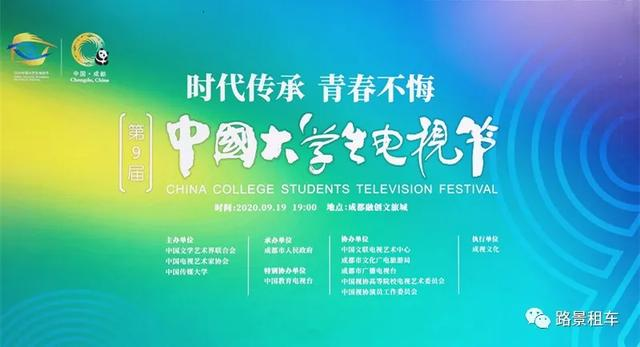 路景租车—助力成都电视台圆满完成《第九届中国大学生电视节》用车接待服务