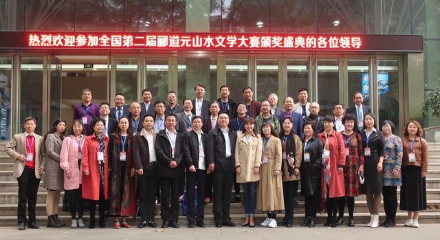 全国第二届郦道元山水文学大赛颁奖盛典在重庆隆重举行