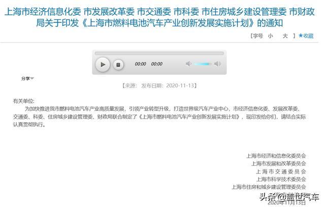 上海印发氢燃料电池汽车发展规划