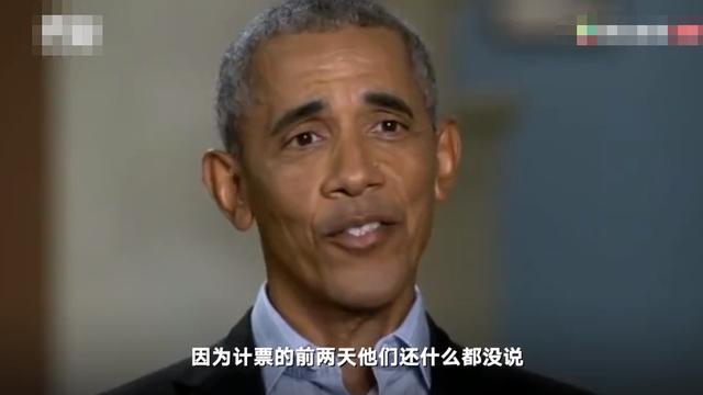 """特朗普还不承认落败?奥巴马""""翻旧帐"""":当年我熬到凌晨2点半祝贺他胜选 全球新闻风头榜 第4张"""