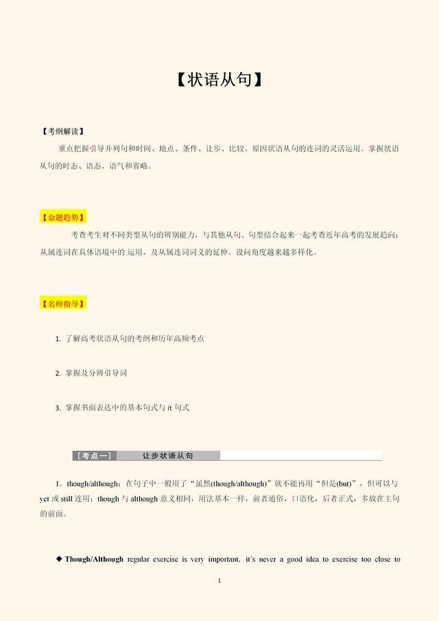高中英语:状语从句专题复习,语法概念详解,例题解析,收藏打印