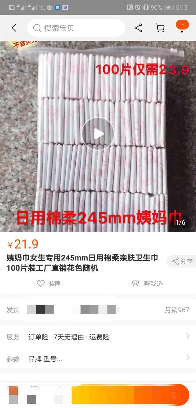现在连卫生巾自由都没有了吗,网上2毛一片的卫生巾销量还不错www.smxdc.net