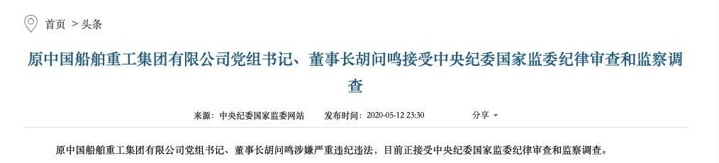 胡问鸣被拘捕!最高检依规以因涉嫌贪污受贿、国有制企业工作人员