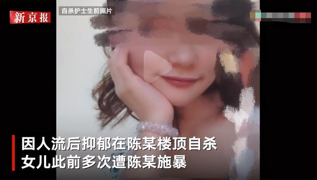 安徽一女护士在副院长家顶楼自杀 父亲:女儿被骗做情人 生前遭殴打 全球新闻风头榜 第2张