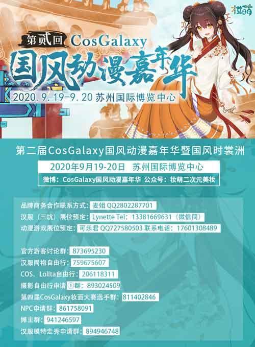 第二届CosGalaxy国风国产亚洲免费视频观看嘉年华苏州 展会活动 第13张