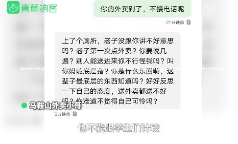 """外卖小哥遭大学生辱骂""""底层猪"""",涉事高校回应【www.smxdc.net】"""