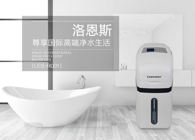净水器十大品牌洛恩斯保证饮用水安全