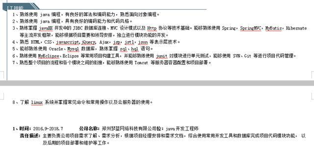 牛匹!吃透这份阿里高级专家的《Java面试手册》拿下了腾讯offer插图(11)