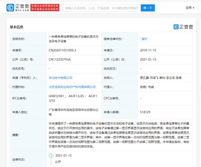 「科技V报」iPhone 13或回归指纹识别;Redmi K40有望首发骁龙870-20210119-VDGER