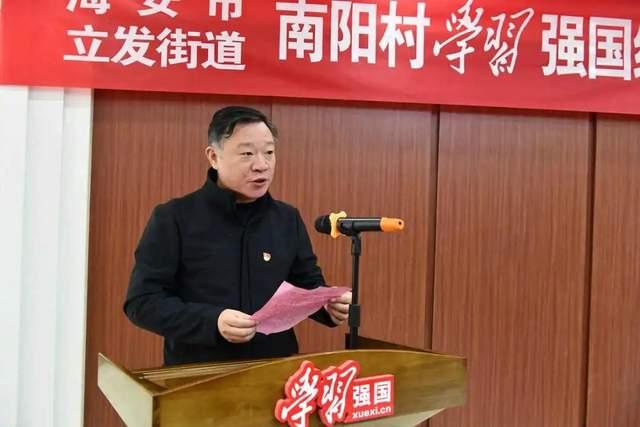 """海安市立发街道南阳村""""学习强国线下体验馆""""开馆啦!"""