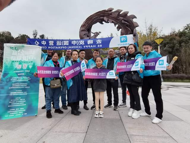 华东运营中心-去嗨皮云旅游