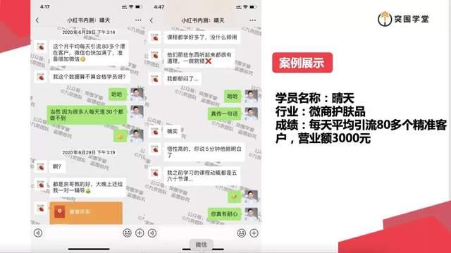 九京小红书精准引流课程 1.0:如何利用小红书快速获取客源,每月多赚 1 万! 网赚教程