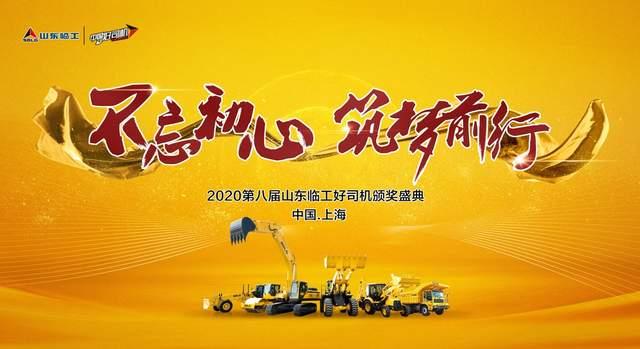 不忘初心 筑梦前行 2020山东临工颁奖盛典在上海宝马展举行