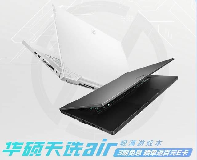 十一代i7处理器 华硕天选air创作本
